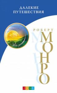 Роберт Монро. Далекие путешествия