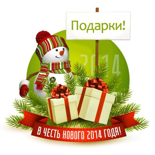 Подарки-2014