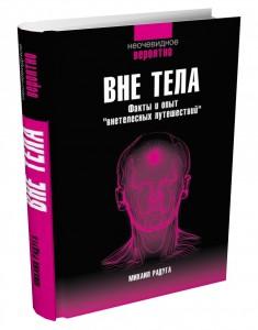 Книга - Вне тела
