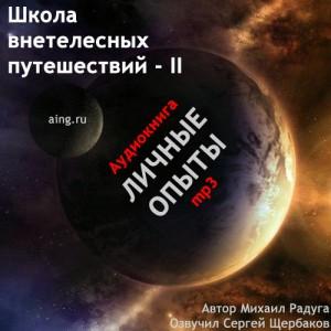 Школа внетелесных путешествий - учебник 2