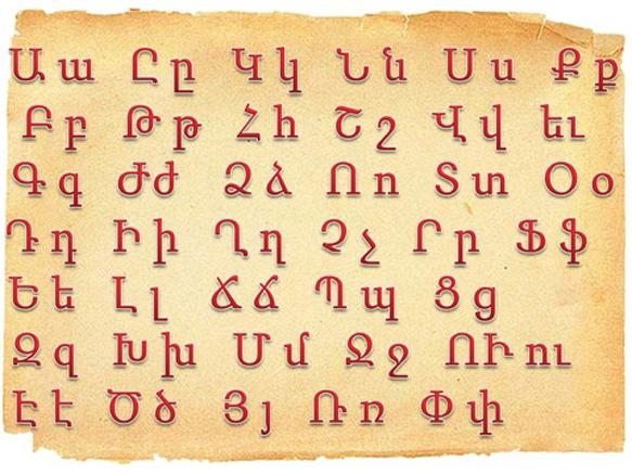 Армянский алфавит